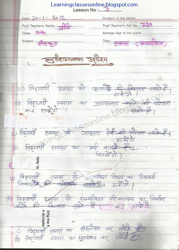 sanskrit class 9th lesson plan format