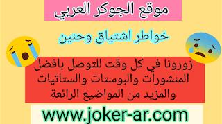 خواطر اشتياق وحنين 2019 - الجوكر العربي