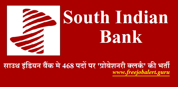 South Indian Bank, Bank, Bank Recruitment, Probationary Clerk, 10th, Latest Jobs, Hot Jobs, south indian bank logo