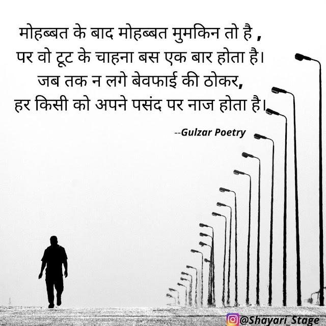 The Best Gulzar Poetry in Hindi | Gulzar Poems | Gulzar Poetry on Love