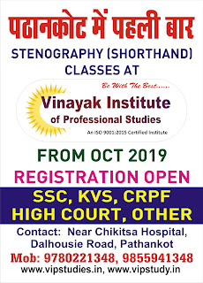 shorthand classes in pathankot