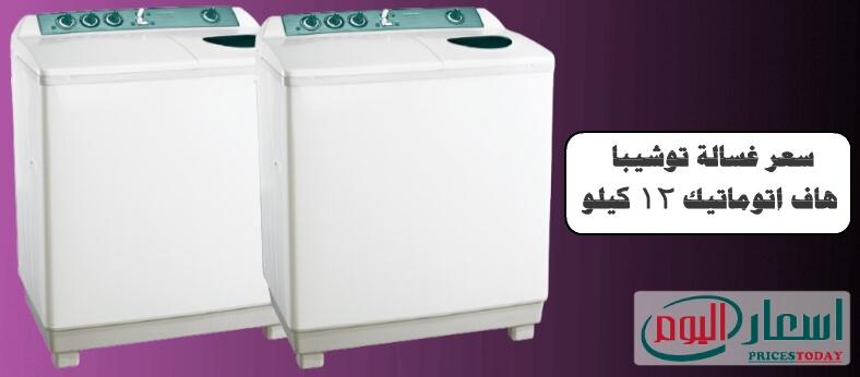 سعر غسالة توشيبا هاف اتوماتيك 12 كيلو 2020 في مصر