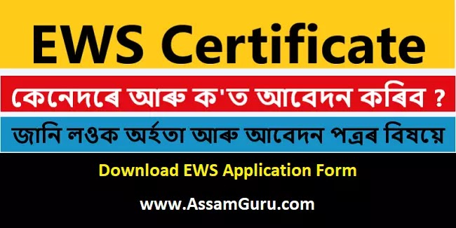 how-to-apply-for-ews-certificate