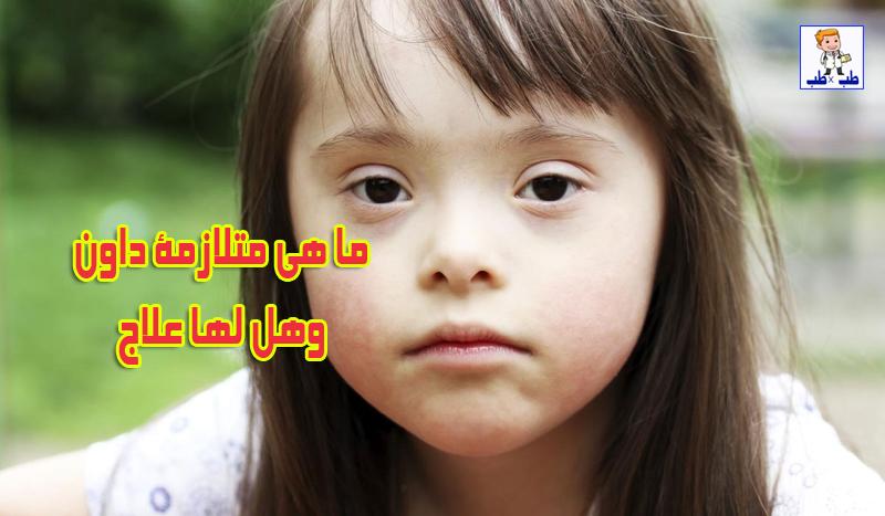 متلازمة داون,ما هي متلازمة داون,متلازمة داون اطفال,داون,مرض متلازمة داون,متلازمة داون شرح,علاج متلازمة داون,متلازمة,متلازمة داون والزواج,متلازمة داون والتوحد,اليوم العالمي لمتلازمة داون,اطفال متلازمة داون حديثي الولاده,اعراض متلازمة داون عند حديثي الولادة,طفل متلازمة داون,سبب متلازمة داون,متلازمة داون كاج,ما هو متلازمة داون,متلازمة داون ما هى,متلازمة داون مصري,متلازمة داون ما هي,متلازمة داون يصلي,متلازمة داون يغني,متلازمة داون يرقص,اعراض متلازمة داون,اسباب متلازمة داون,اطفال متلازمة داون