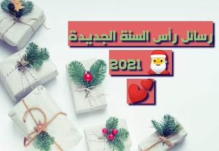 أجمل رسائل وعبارات رأس السنة الجديدة