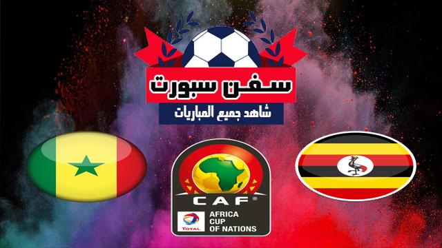 موعدنا مع  مباراة السنغال واوغندا  بتاريخ 05/07/2019 كأس الأمم الأفريقية