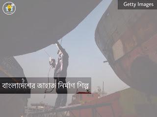 বাংলাদেশের জাহাজ নির্মাণ শিল্প