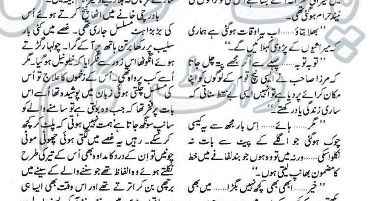 Kitab Dost: Chabuk by Farah Aslam Qureshi Online Reading