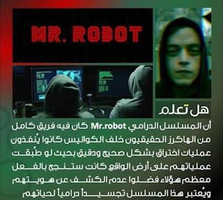 إليك كل أدوات الإختراق المستخدمة في سلسلة Mr Robot