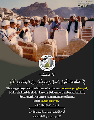 Hikmah Quraniyyah, Abuya Hasan Baharun, Habib Hasan Baharun, Darullughah Wadda'wah, Dalwa, Ponpes Dalwa, Al Qur'an, Hikmah, Hikmah Al Qur'an (1)
