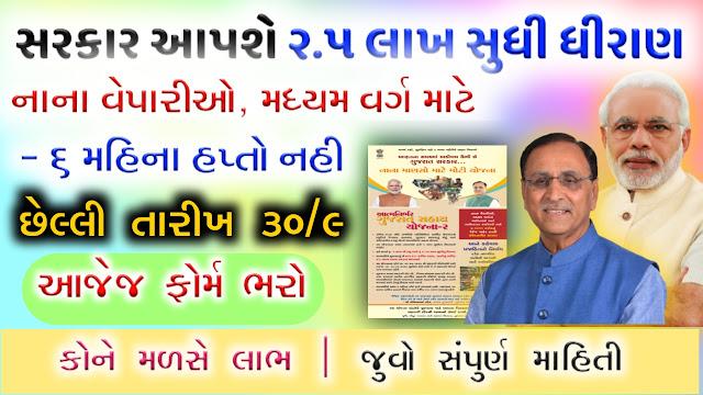 Atmanirbhar Gujarat Sahay Yojana-2