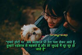 Best love shayari in hindi image