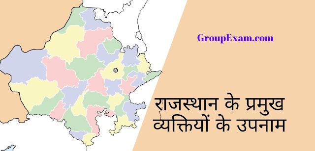 राजस्थान के प्रमुख व्यक्तियों के उपनाम - Group Exam