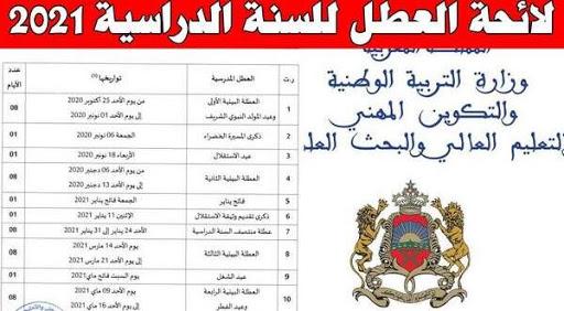 تحميل لائحة العطل المدرسية 2020-2021 - لائحة العطل المدرسية 2020 2021 بالمغرب pdf