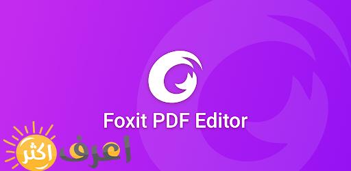 تحميل برنامج Foxit PDF Reader فوكسيت ريدر للأندرويد والكمبيوتر