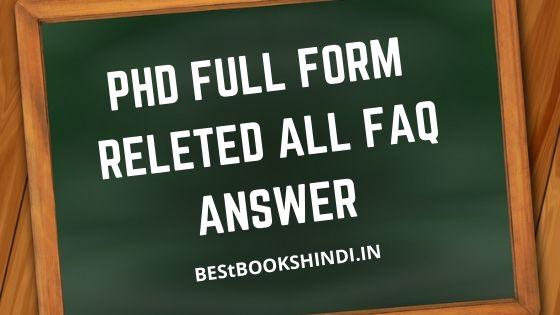 Phd full form | पीएचडी की फुल फॉर्म हिंदी में