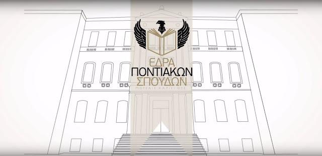 Έδρα Ποντιακών Σπουδών: Τέτοιοι χαρακτηρισμοί πλήττουν το σύνολο του Ελληνισμού