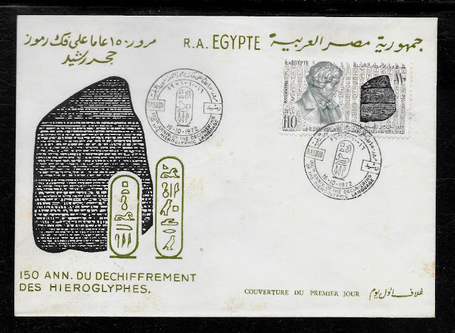 Egypt Champollion FDC