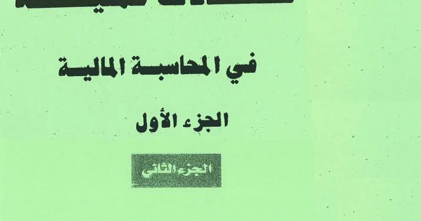 المحاسبة المتوسطة الجزء الثاني pdf