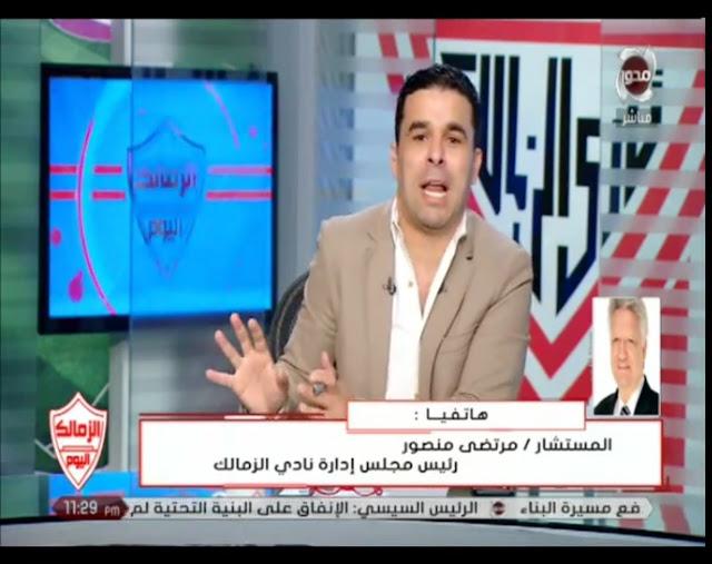 مرتضي منصور يضرب بقوه فى تصريحات خرافية على قناة المحور