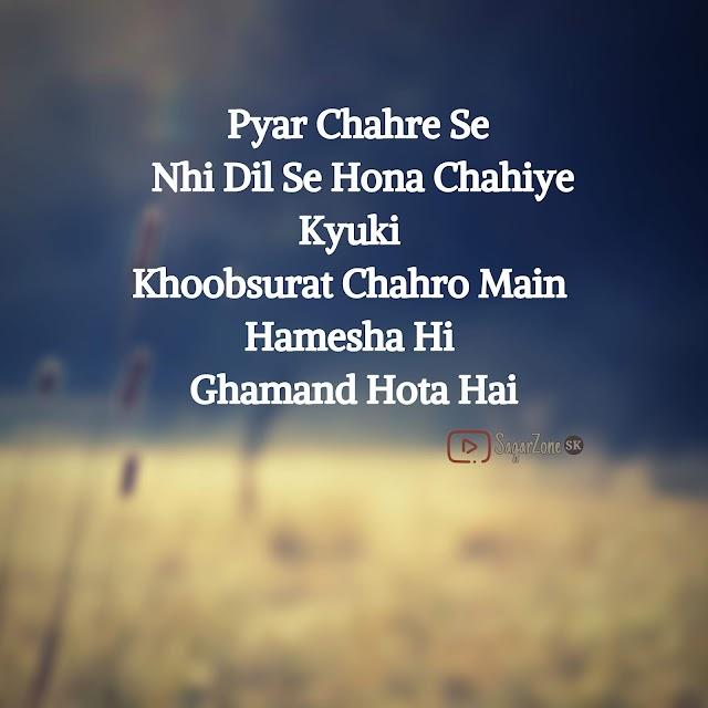 Pyar Chahre Se    Nhi Dil Se Hona Chahiye Kyuki  Khoobsurat Chahro Main  Hamesha Hi  Ghamand Hota Hai