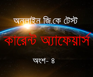 Current Affairs 2018 Online Test In Bengali | Part- 4