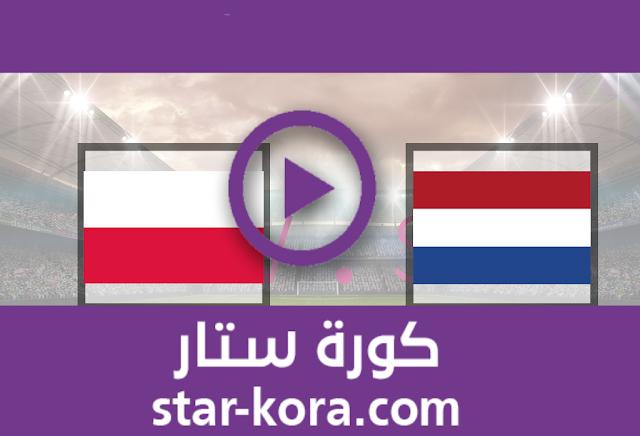 مباراة هولندا وبولندا بث مباشر