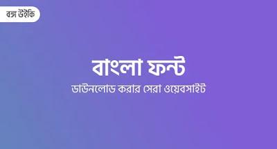 বাংলা ফন্ট ডাউনলোড
