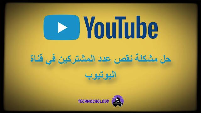 حل مشكلة نقص عدد المشتركين في قناة اليوتيوب
