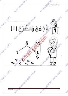أوراق عمل ( الجمع و الطرح ) للصف الثاني ف 2