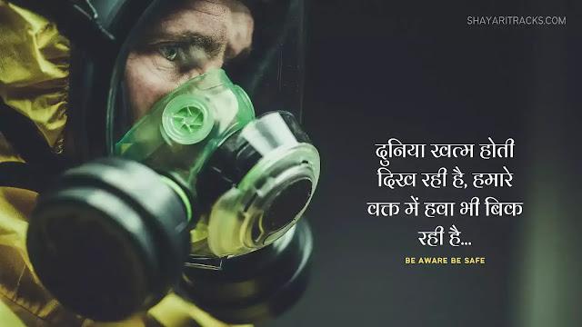 corona virus shayari in hindi