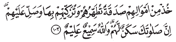 Kewajiban zakat dalam surah at-Taubah