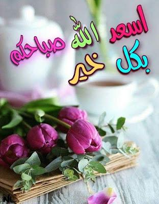 صور صباح الخير مكتوب عليها صباح الخير وصباح الورد 2