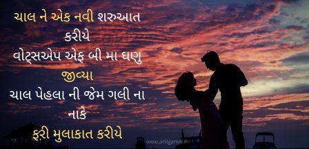 love shayari gujarati