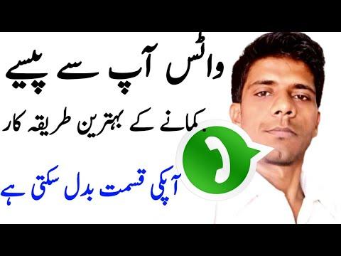 Whatsapp Se Pese Kamany Ke Tariqa Kar   Earn Money From Whatsapp   How To Earn Money At Home