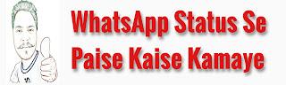 WhatsApp Se Paise Kaise Kamaye | सबसे आसान तरीक़े हिन्दी मैं