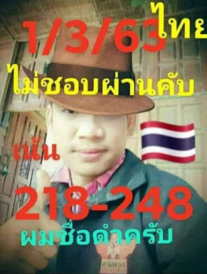 Thai Lottery 3up Direct Result Facebook Timeline Blogspot 1 March 2020