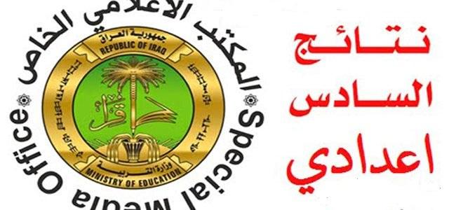 برقم الملف نتائج السادس اعدادي 2017 العراق وروابط مباشرة لاستعلام نتائج الصف السادس الاعدادي الدور الأول القسمين العلمي والأدبي جميع المحافظات العراقية