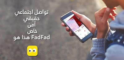 فذفذ Fadfad