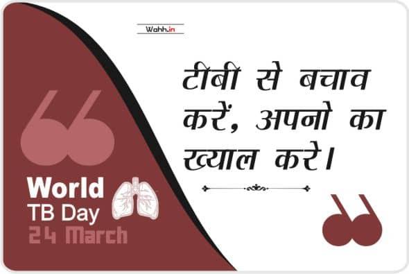 tuberculosis quotes hindi