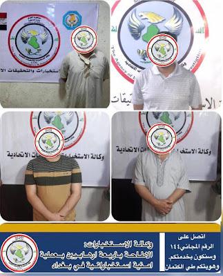 وكالة الاستخبارات : القبض على أربعة ارهابيين بعملية امنية في بغداد