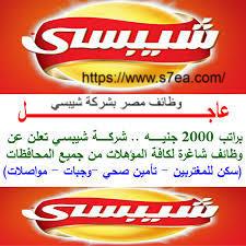 وظائف شيبسي - وظائف مصر  - وظائف اون لاين 2019