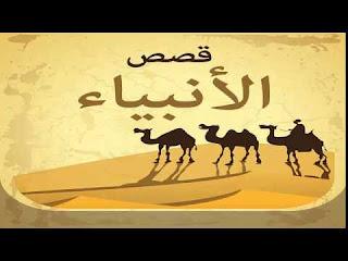 قصص أنبياء الله: إسماعيل ولوط عليهما السلام