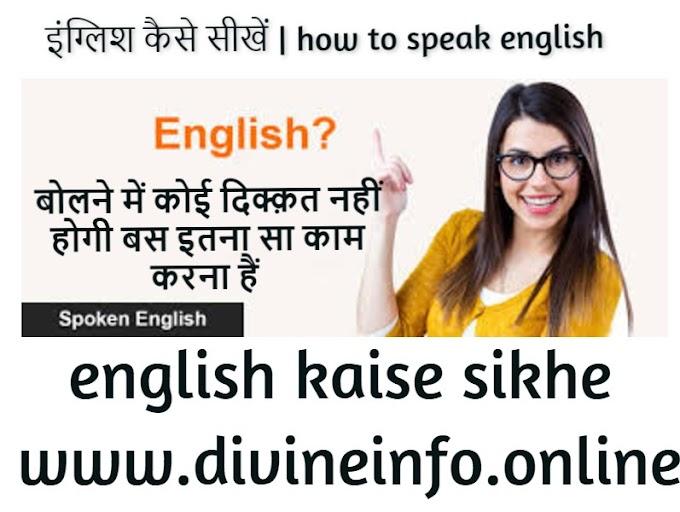 अब  मात्र 7 दिन में इंग्लिश सीखे | english kaise sikhe