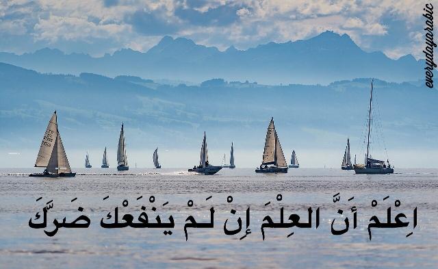 Kata Mutiara Bahasa Arab Tentang Ilmu Kumpulan Kata Romantis