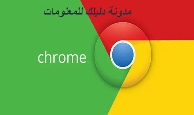 تحميل جوجل كروم اخر اصدار للكمبيوتر Google Chrome 2020