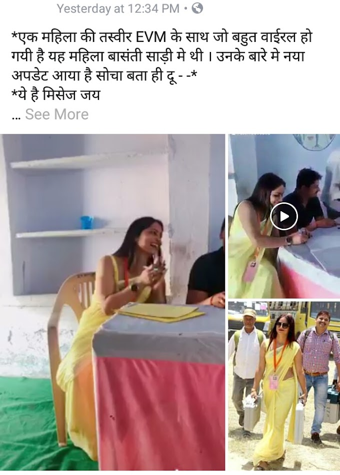Who is yellow saree wali matdan adhikarI? Real Name Kya Hain?