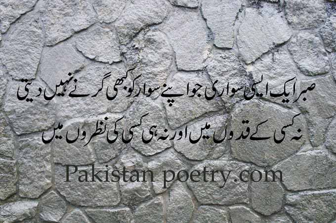Islamic Poetry In Urdu | 2 line poetry
