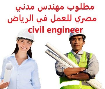 An Egyptian civil engineer is required to work in Riyadh  To work for a contracting establishment in Riyadh  Type of shift: full time  Education: Bachelor degree  Experience: At least three to five years of work in the field Having experience in structural design To have a valid Saudi driving license It is preferred that the applicant be an Egyptian national  Salary: to be determined after the interview