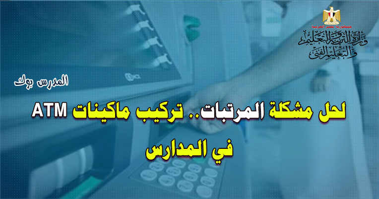 لحل مشكلة المرتبات.. تركيب ماكينات ATM داخل المدارس